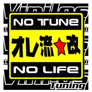 No Tune No Life 02